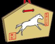 白馬の絵馬
