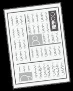 シンプルな新聞紙