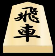 飛車(将棋の駒)