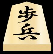 歩兵(将棋の駒)