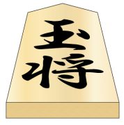 玉将(将棋の駒)