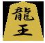龍王(飛車成り)