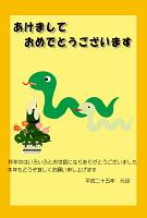 親子連れの蛇と角松の年賀状のテンプレート小