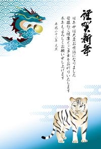 白虎と青龍の年賀状