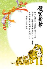 2010年寅の年賀状